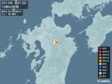 2013年06月13日19時43分頃発生した地震