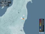 2013年06月20日09時50分頃発生した地震