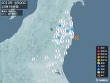 2013年06月20日22時19分頃発生した地震