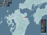 2013年06月23日17時49分頃発生した地震