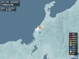 2013年06月30日10時56分頃発生した地震