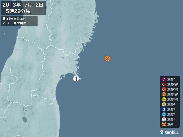 地震情報(2013年07月02日05時29分発生)
