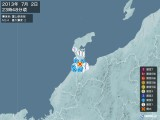 2013年07月02日23時48分頃発生した地震