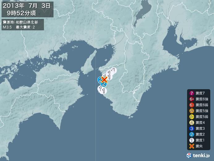 地震情報(2013年07月03日09時52分発生)
