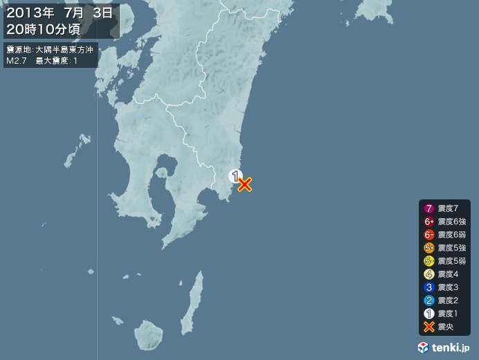 地震情報(2013年07月03日20時10分発生)