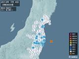 2013年07月04日00時06分頃発生した地震