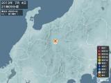 2013年07月04日21時09分頃発生した地震