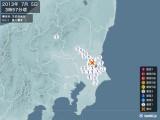 2013年07月05日03時57分頃発生した地震