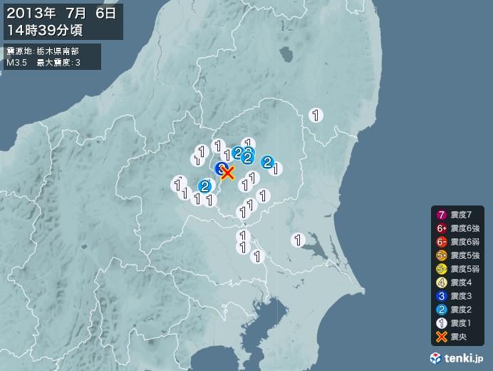 地震情報(2013年07月06日14時39分発生)