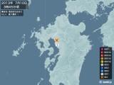 2013年07月10日03時45分頃発生した地震