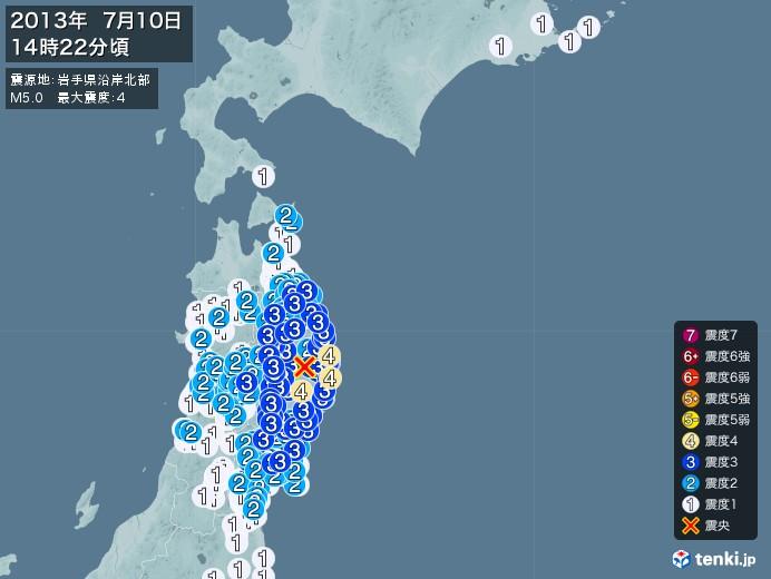地震情報(2013年07月10日14時22分発生)
