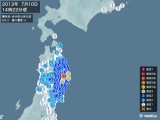 2013年07月10日14時22分頃発生した地震