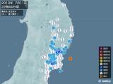 2013年07月11日22時44分頃発生した地震