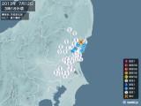 2013年07月12日03時18分頃発生した地震