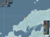 2013年07月12日22時55分頃発生した地震