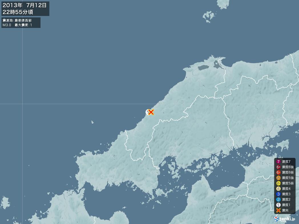 地震情報 2013年07月12日 22時55分頃発生 最大震度:1 震源地:島根県西部(拡大画像)