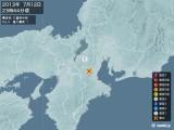 2013年07月12日23時44分頃発生した地震
