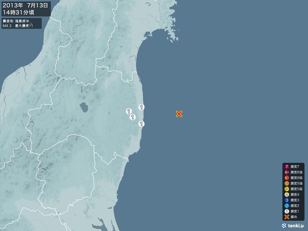 地震情報 2013年07月13日 14時31分頃発生 最大震度:1 震源地:福島県沖(拡大画像)