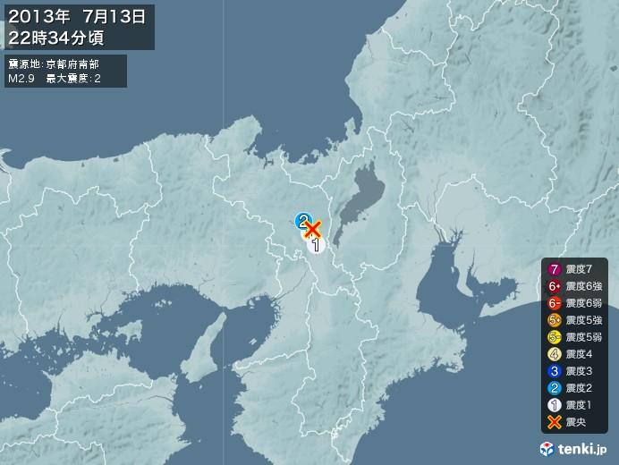 地震情報(2013年07月13日22時34分発生)
