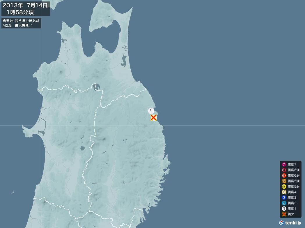 地震情報 2013年07月14日 01時58分頃発生 最大震度:1 震源地:岩手県沿岸北部(拡大画像)