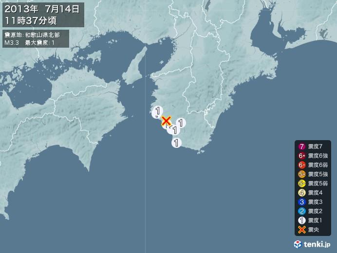 地震情報(2013年07月14日11時37分発生)