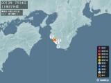 2013年07月14日11時37分頃発生した地震