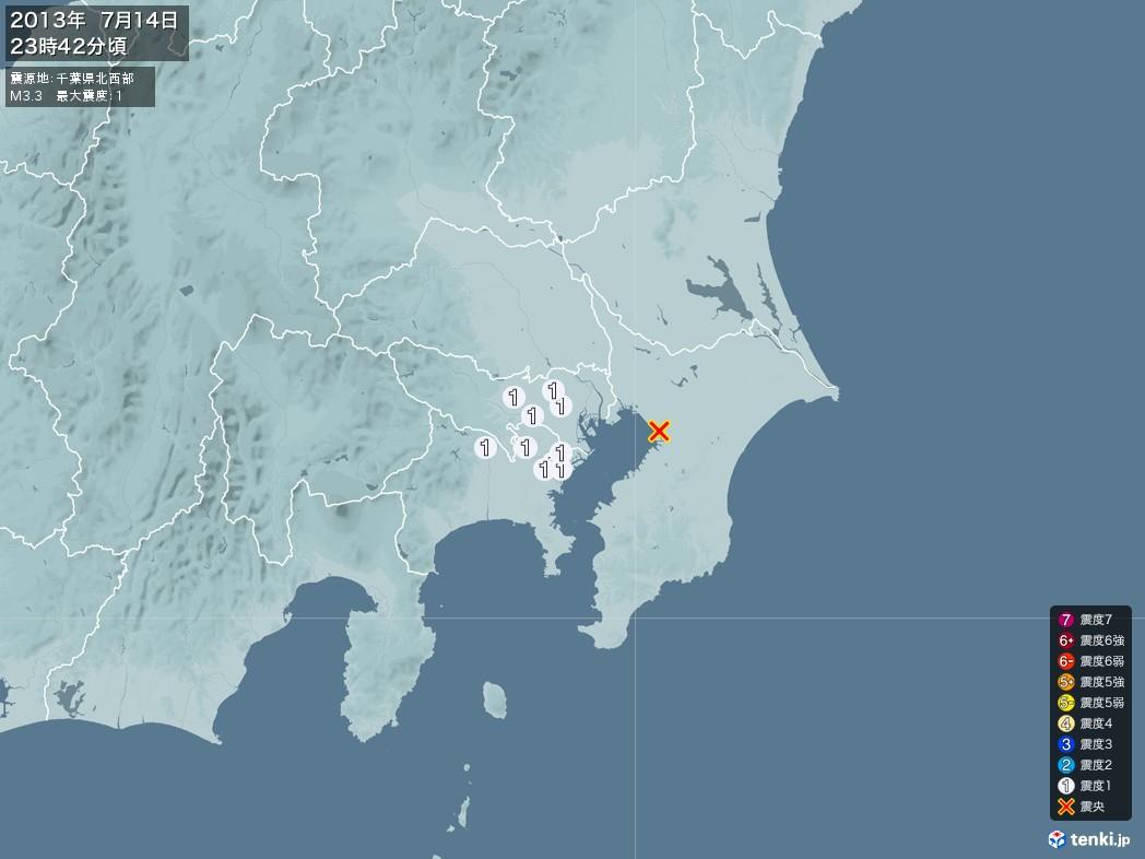 地震情報 2013年07月14日 23時42分頃発生 最大震度:1 震源地:千葉県北西部(拡大画像)