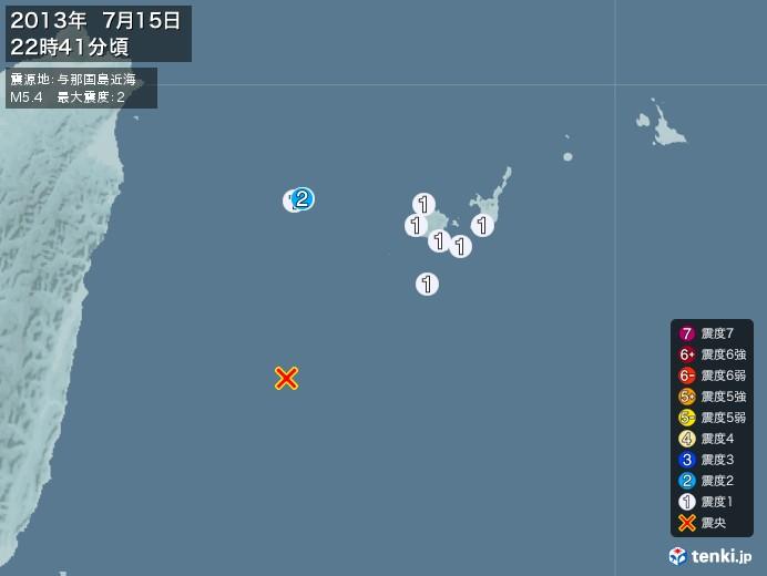 地震情報(2013年07月15日22時41分発生)