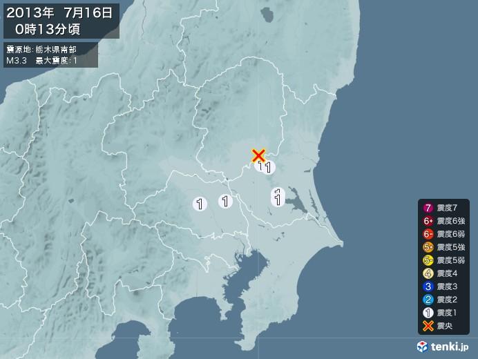 地震情報(2013年07月16日00時13分発生)