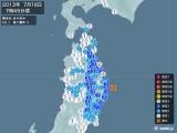 2013年07月16日07時45分頃発生した地震
