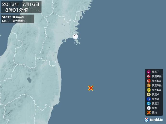 地震情報(2013年07月16日08時01分発生)