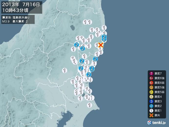 地震情報(2013年07月16日10時43分発生)