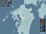 2013年07月17日16時35分頃発生した地震