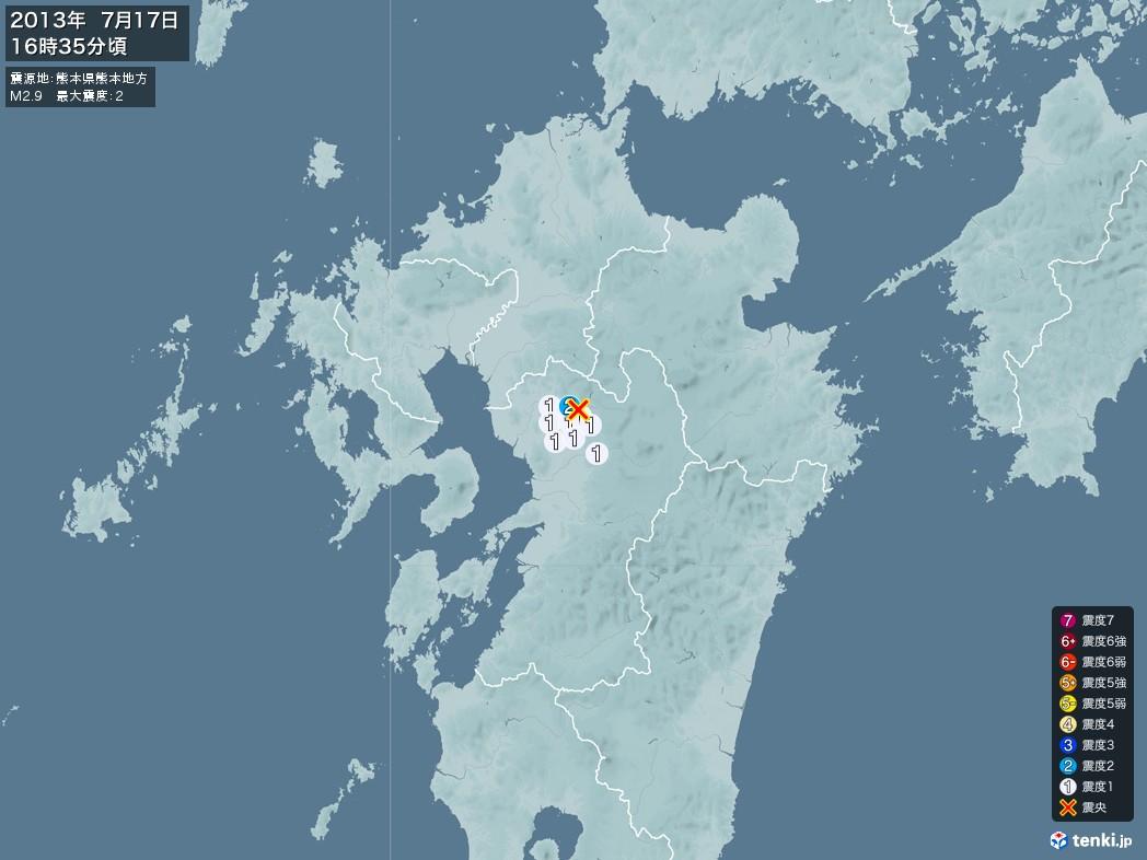 地震情報 2013年07月17日 16時35分頃発生 最大震度:2 震源地:熊本県熊本地方(拡大画像)