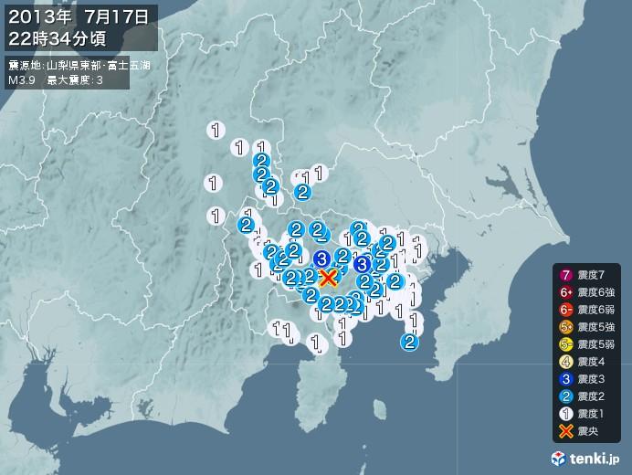 地震情報(2013年07月17日22時34分発生)