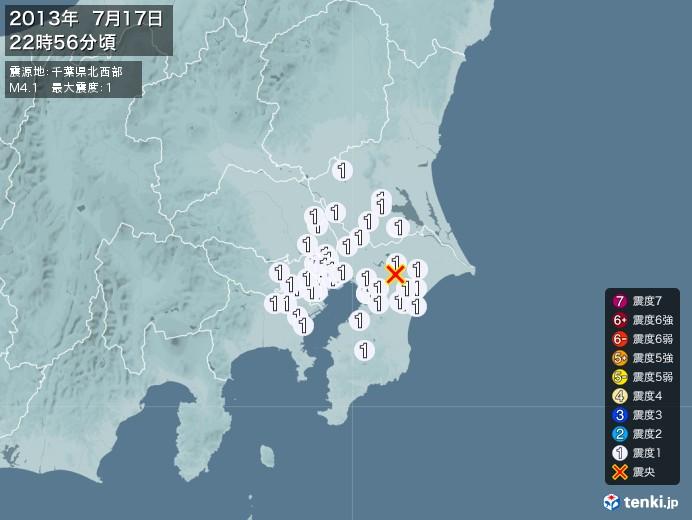 地震情報(2013年07月17日22時56分発生)