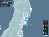 2013年07月19日02時05分頃発生した地震