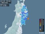 2013年07月19日08時44分頃発生した地震