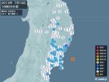 2013年07月19日18時05分頃発生した地震