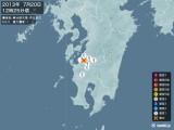 2013年07月20日12時25分頃発生した地震