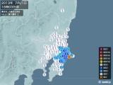 2013年07月21日16時03分頃発生した地震