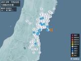 2013年07月22日18時45分頃発生した地震