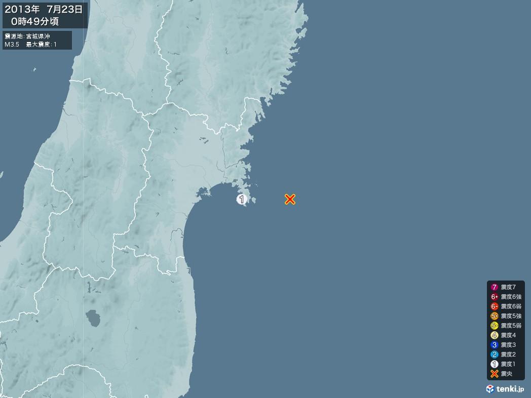 地震情報 2013年07月23日 00時49分頃発生 最大震度:1 震源地:宮城県沖(拡大画像)