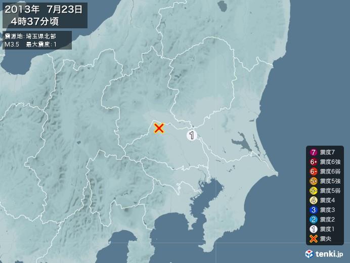 地震情報(2013年07月23日04時37分発生)