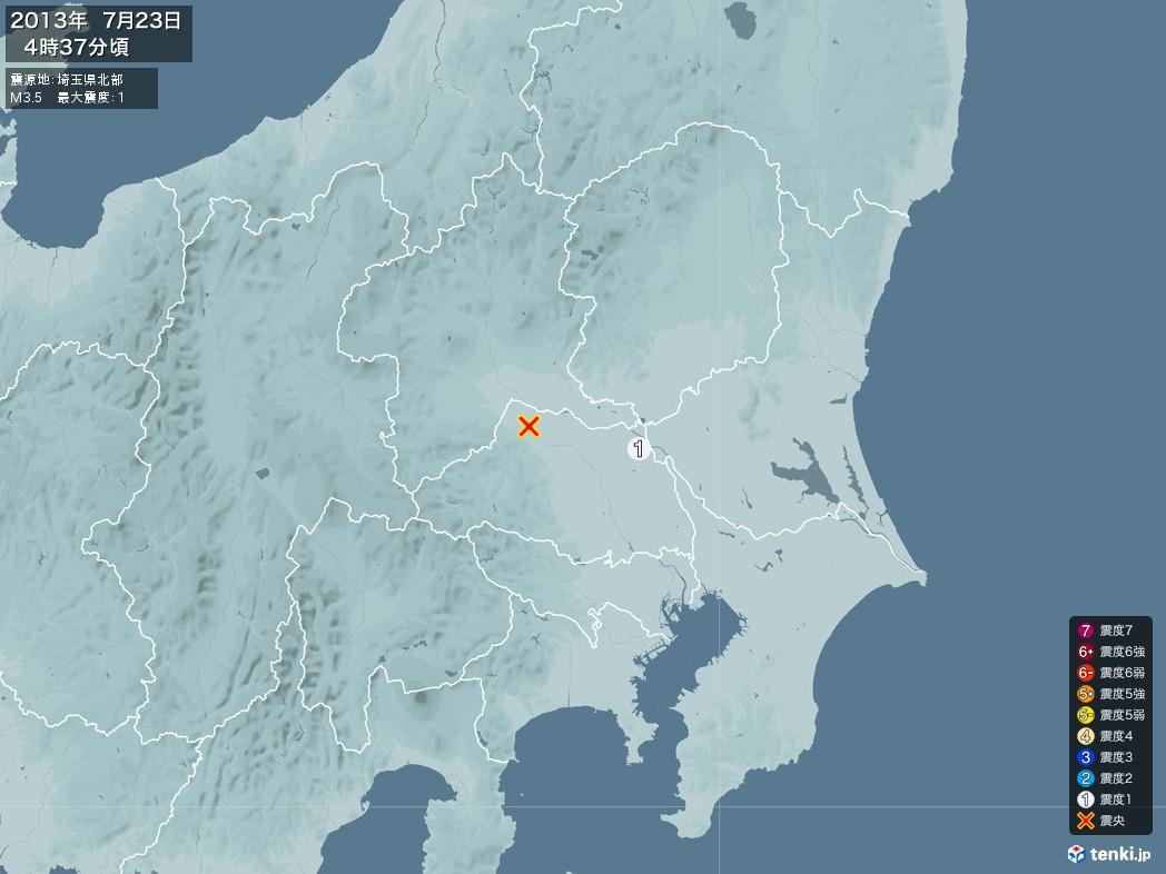 地震情報 2013年07月23日 04時37分頃発生 最大震度:1 震源地:埼玉県北部(拡大画像)