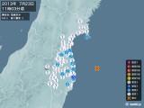 2013年07月23日11時03分頃発生した地震