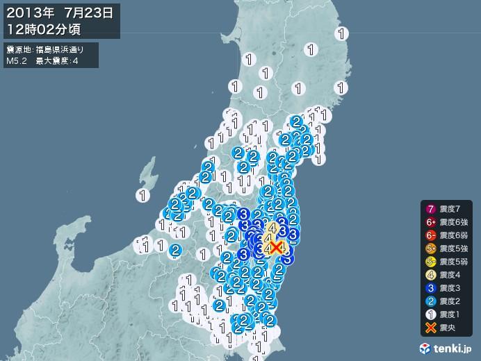 地震情報(2013年07月23日12時02分発生)