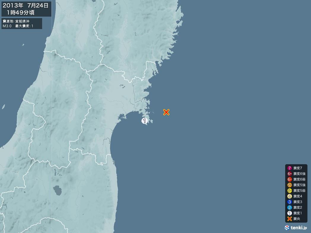 地震情報 2013年07月24日 01時49分頃発生 最大震度:1 震源地:宮城県沖(拡大画像)