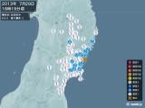 2013年07月29日18時19分頃発生した地震
