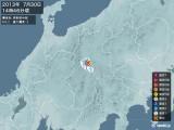 2013年07月30日14時46分頃発生した地震